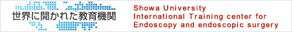 世界に開かれた教育機関 Showa University International Training center for Endoscopy and endoscopic surgery